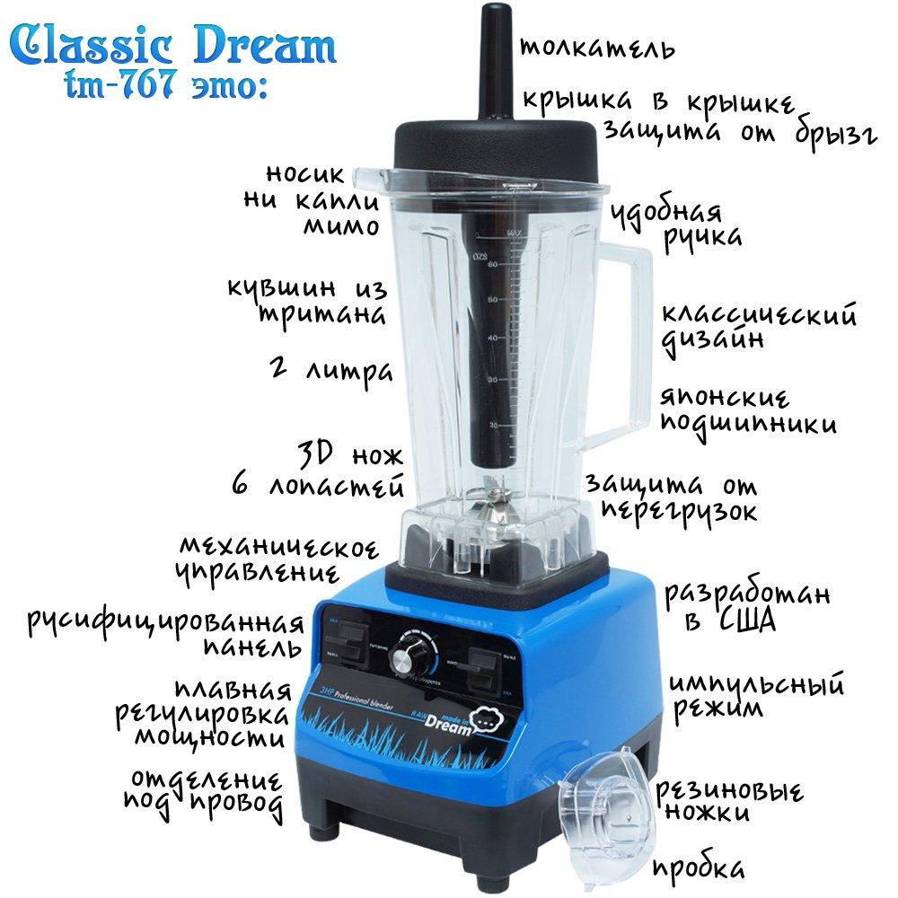 Профессиональный блендер Dream Classic BDC-03