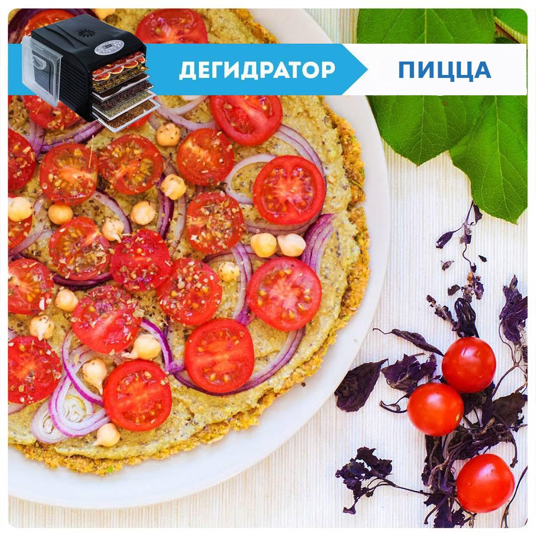 Пицца в дегидраторе Dream Vitamin DDV-07 купить домашнюю сушилку