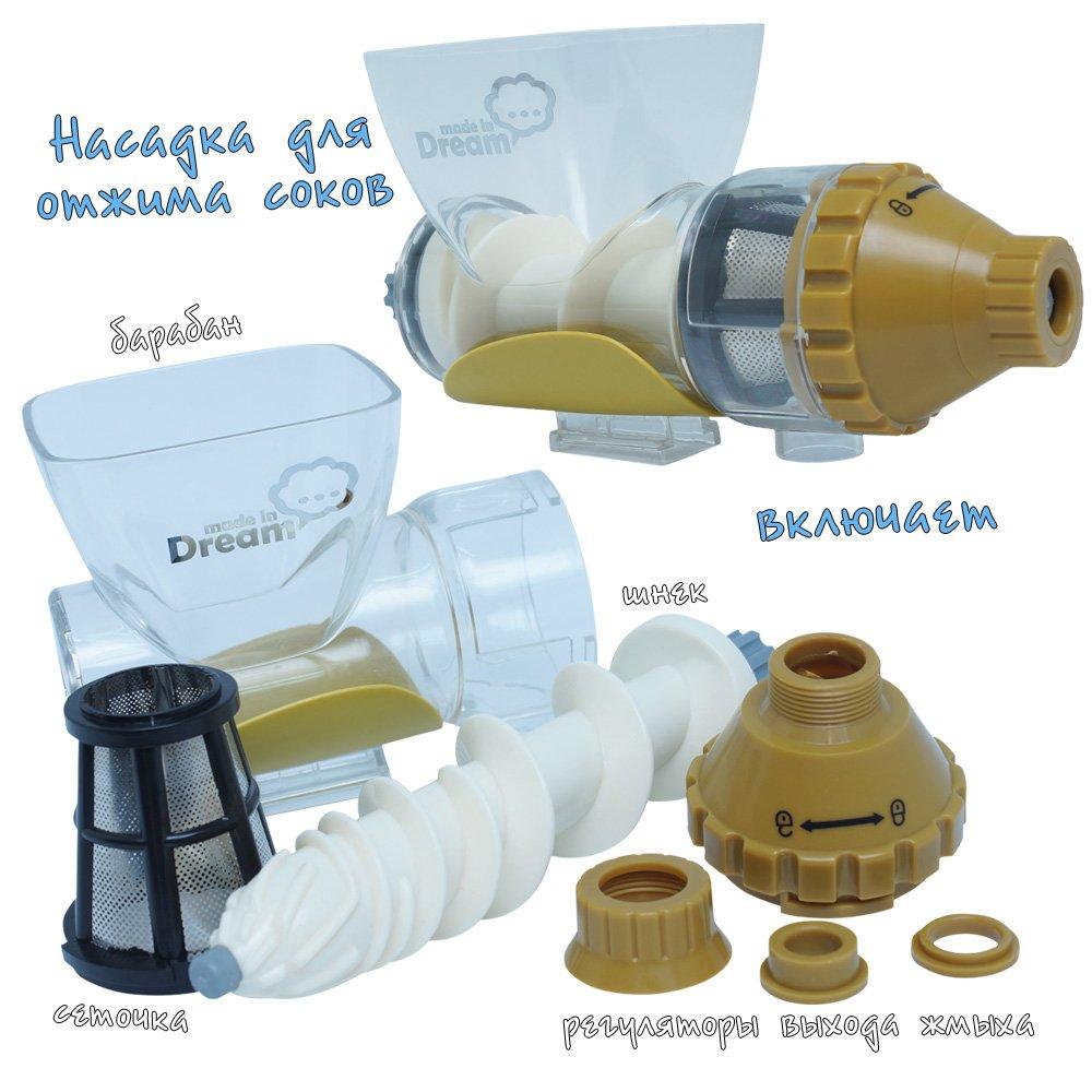 Комплектация соковыжималки Dream Juicer