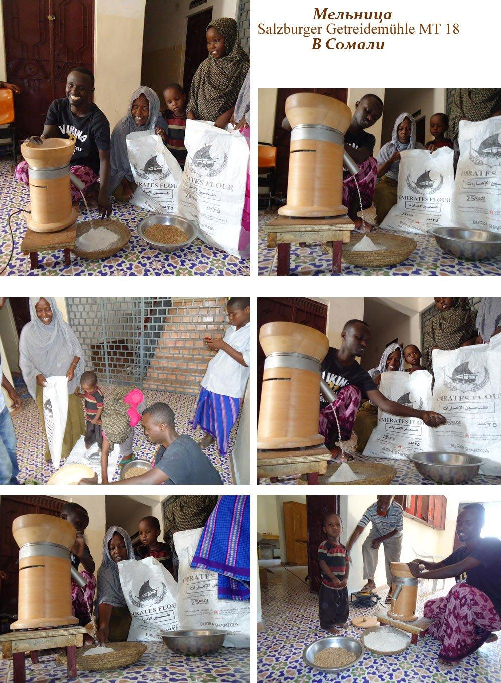 Презентация мельницы MT-18 в Сомали