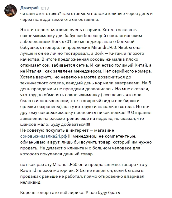 Интернет-магазин соковыжималка24.рф отзыв